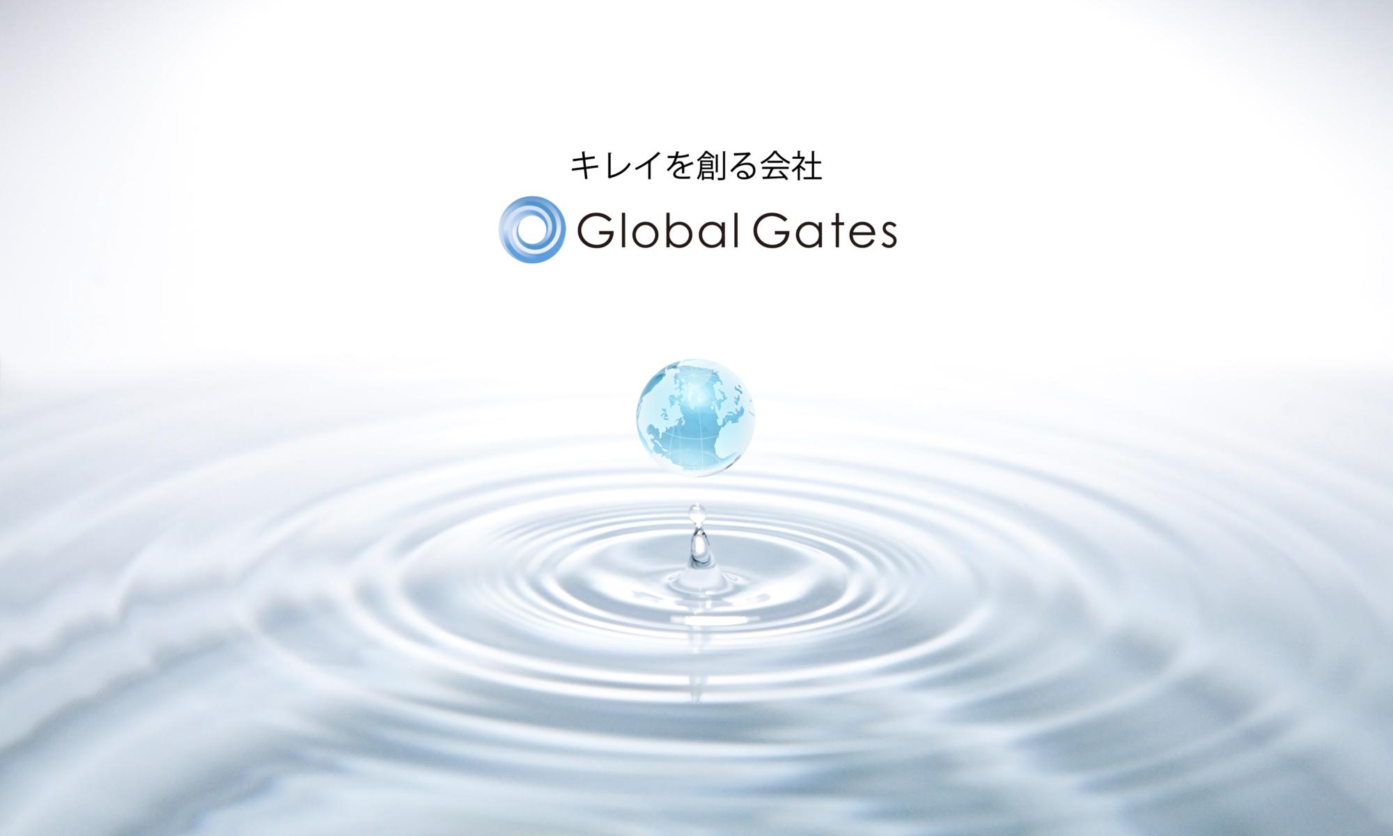 株式会社グローバルゲイツ~Global Gates Co.,Ltd.~